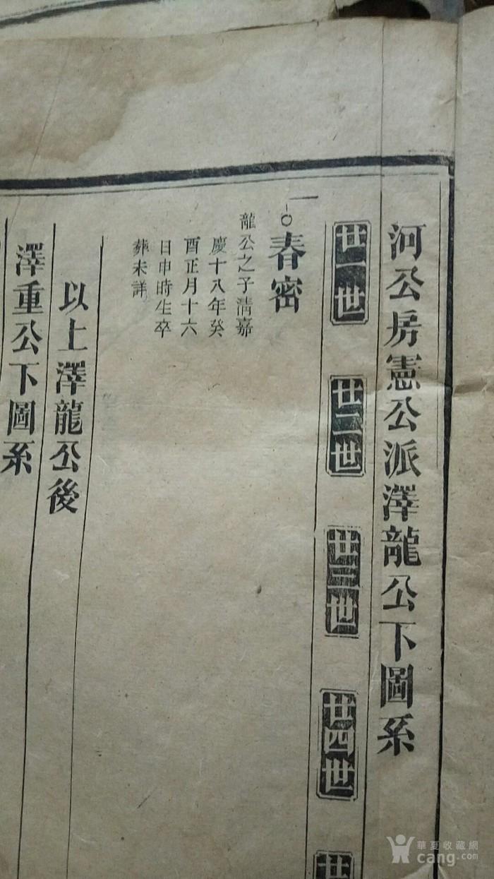 492大珍品汉朝皇帝后裔刘氏族谱【从康熙,直到民国图片