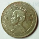 中华民国三十一年十分 民国镍币五大天王之一