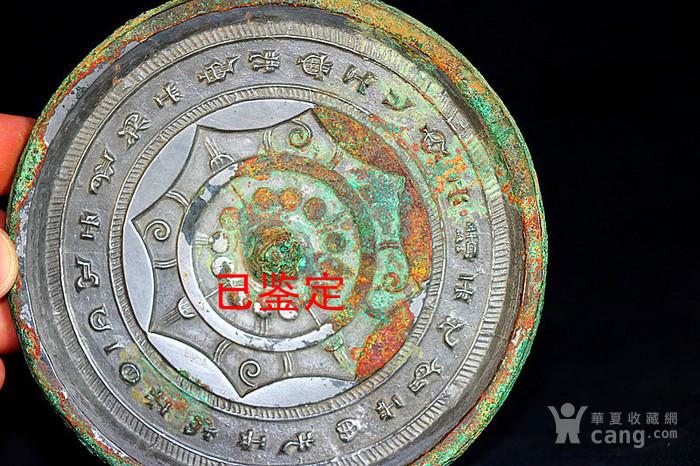 西汉昭明见日之光铭文镜