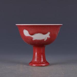 老瓷器明宣德祭红留白鱼纹高足杯 老货 古玩收藏 古董古玩