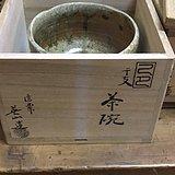 日本茶道碗