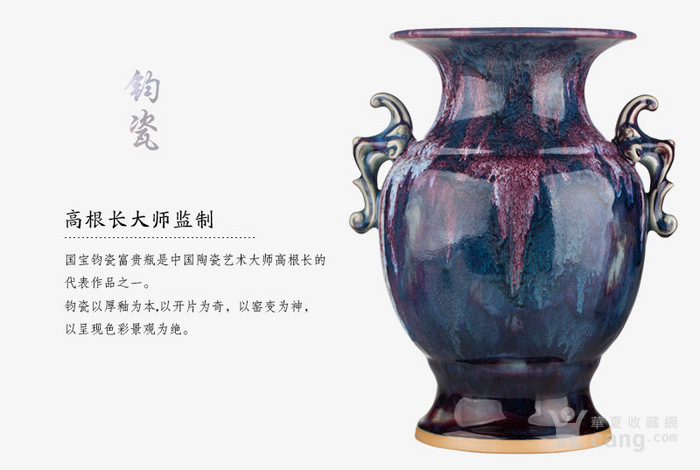 国宝钧瓷富贵瓶 实拍图片展现限量发行 国宝钧瓷富贵瓶 我国*的五大