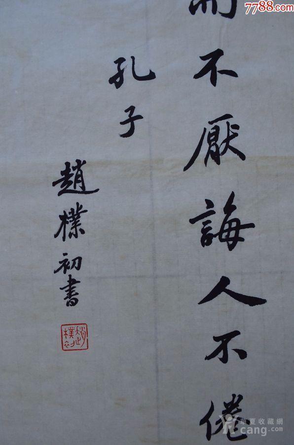 赵朴初居士书法2件