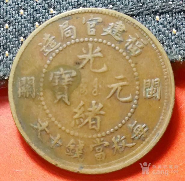 6.30 福建闽关铜圆