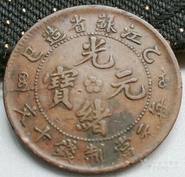 6.30 江苏乙已小英文铜圆