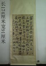 龙凤山古玩收藏