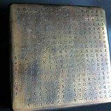 文房铜墨盒