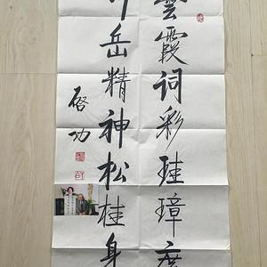 书法启功01