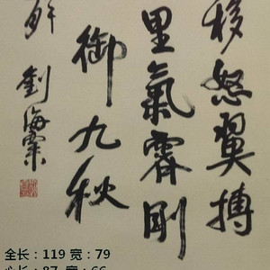 刘海粟书法