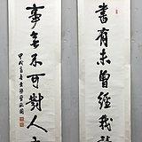 竞华堂书画,曹荣,书法双幅,已鉴