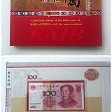 第五套人民币钱币册同号钞纪念 钱币珍藏册 8同号