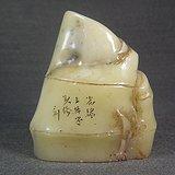 老淡黄色寿山冻石浮雕子母竹节大印章摆件