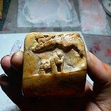 寿山石 牛蛋石 随形印章篆刻 简字印社天翁