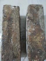 咸丰二年城砖2块450