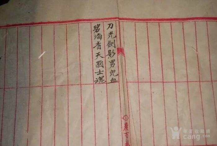 民国到解放初,白葴信纸12张
