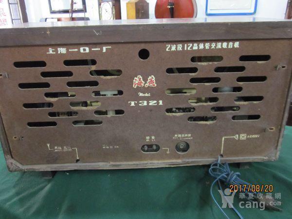 海燕t321收音机