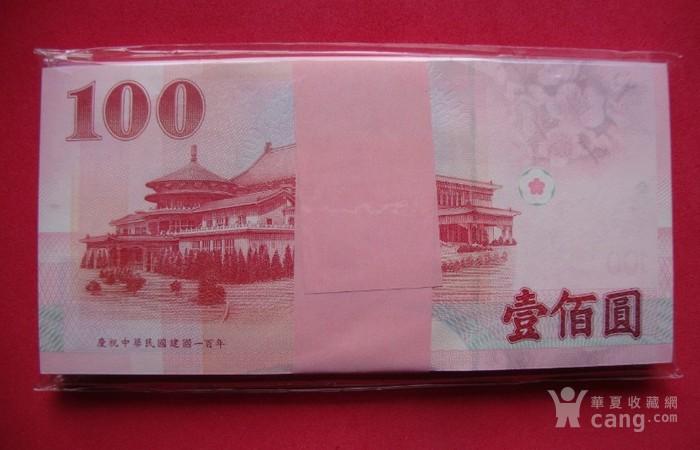 台湾辛亥革命100周年纪念钞百张连号全新整*