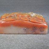 老红寿山浮雕蝙蝠双金钱长方形大印章