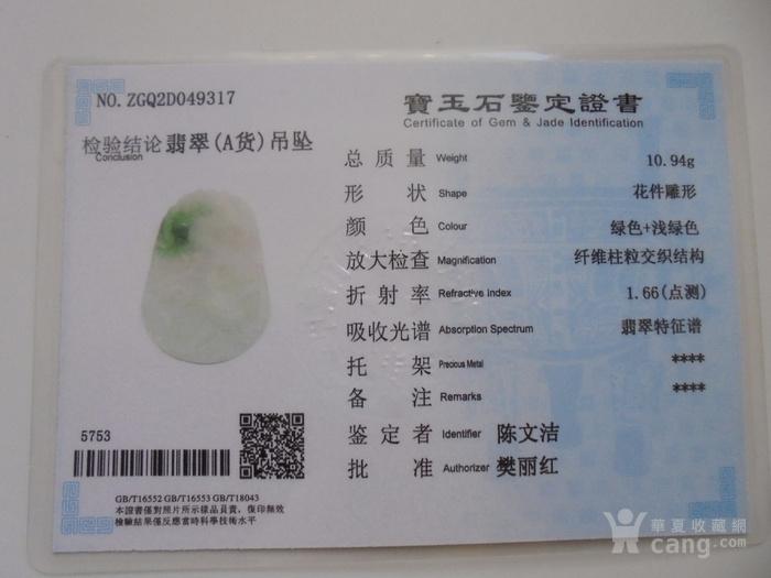 天然翡翠飘绿龙挂件,送证书