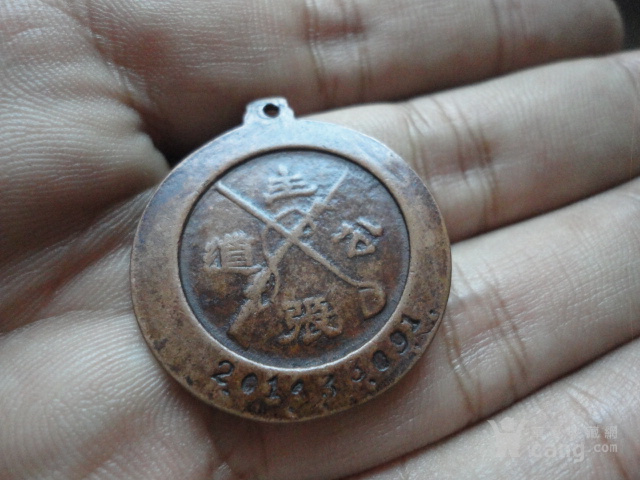 主张公道 铜章