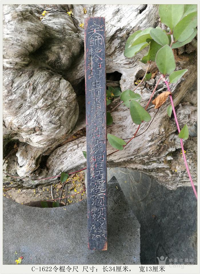 令棍令尺明清木雕古玩C 1622
