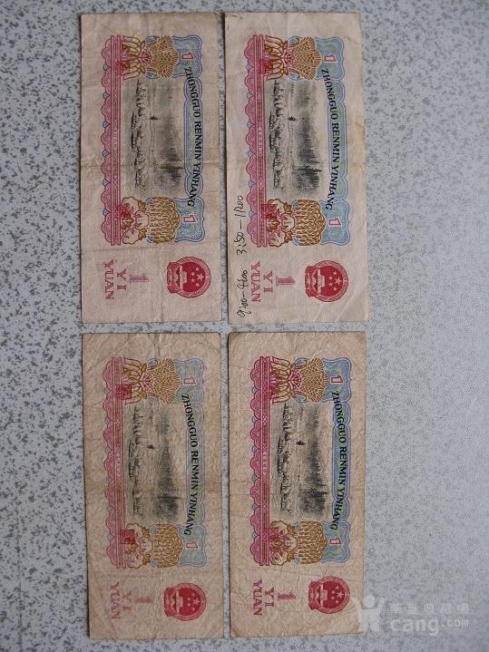三版1元,4张