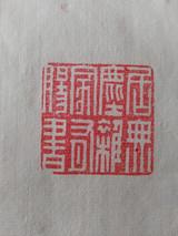 罗工柳篆刻印章