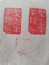 名家篆刻巴林鸡血冻石印章