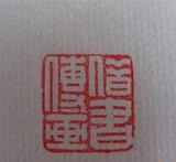 清代陈介祺篆刻印章