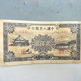 乡下收的一张纸币