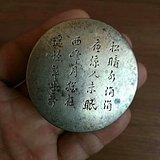 民国    银白铜圆形刻诗文墨盒