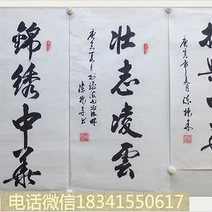 陈振东书法作品  179.22