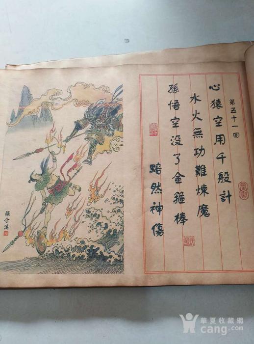 西游记画册