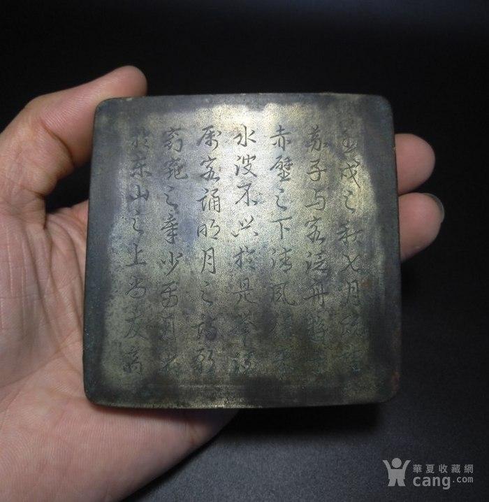 晚清大号赤壁赋文字墨盒盖