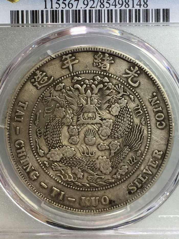 造币总厂,湖北宣统,大头八年