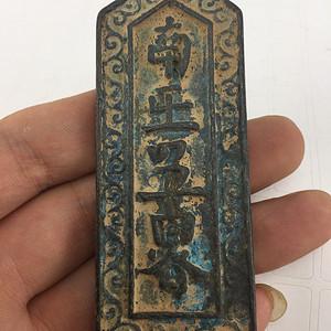 一块老铜腰牌A0340