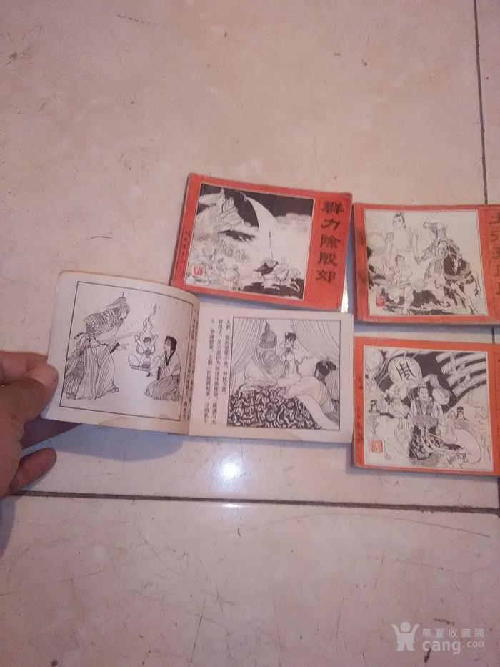 6本小人书