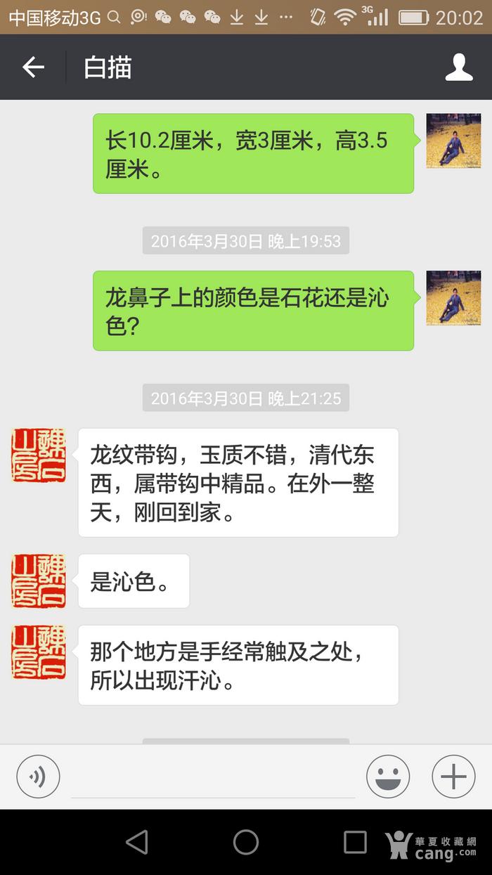 清中期和田玉苍龙教子带钩