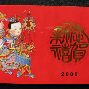 沈阳造币厂2005鸡生肖卡