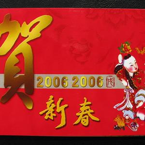 沈阳造币厂2006狗生肖卡