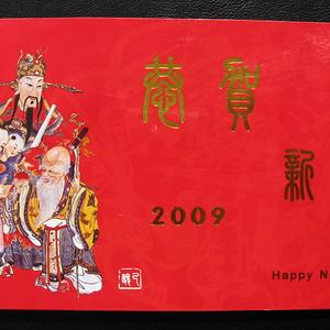 沈阳造币厂2009牛生肖卡