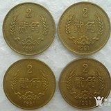 大处理 贰角硬币4个 全品