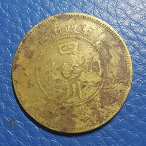 五十文铜币