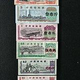 甘肃省粮票1974年全套