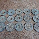 老铜钱15个