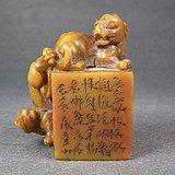 老黄寿山石双瑞兽诗文大印章