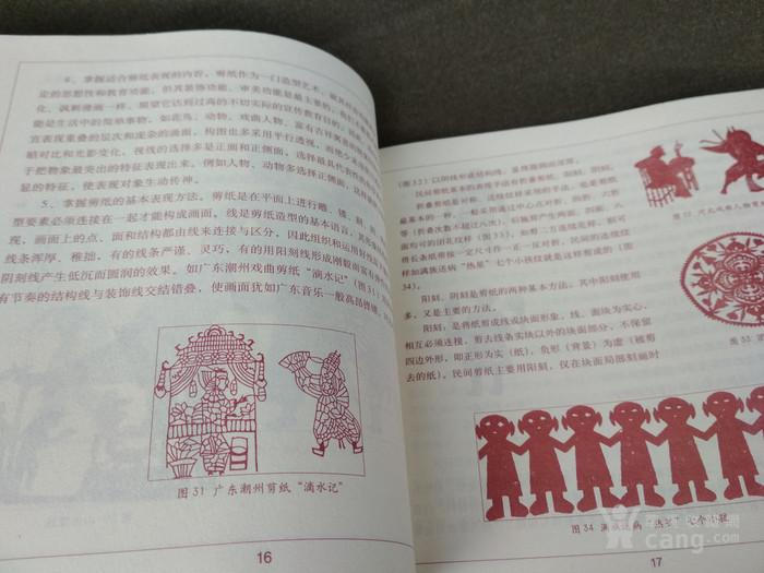 民间剪纸书一本