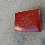 红石头印盒