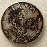 湖北宣统银币7.2
