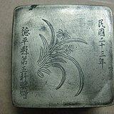 民国老铜墨盒